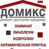 Домикс - Дзержинск