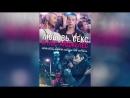 Любовь, секс и Лос-Анджелес (2013) | Cavemen
