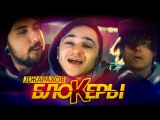 Премьера! Эльдар Джарахов - БЛОКЕРЫ / БЛОГЕРЫ (20.04.2017)