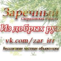 Доска объявлений заречного страна калининград газета дать объявление