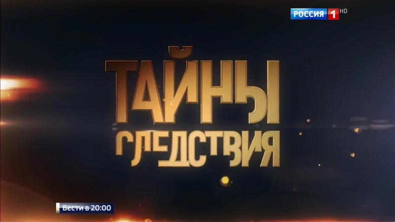 Тайны следствия 2 сезон 2001 Россия (трейлер не ко 2 сезону)
