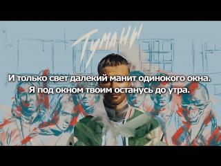 Макс Барских - Туманы (Lyrics, Текст Песни)