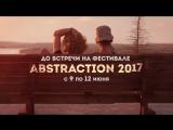 Abstraction Festival 09-12 июня 2017 (Санкт-Петербург)