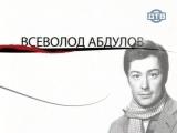 Как уходили кумиры - Всеволод Абдулов