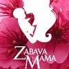 ZABAVA MAMA Одежда для будущих и кормящих мам