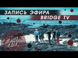 Bridge TV - 18.05.2017