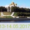 Золотое кольцо России, 13-14.05.2017