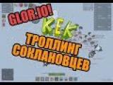 Mc AXE  Троллю свой клан в glor.io YoutubeMcAXE