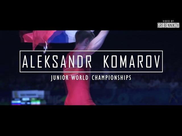 Александр Комаров победитель первенства мира по греко римской борьбе среди юн ...