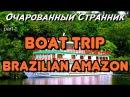 ОС 83 Из Белена в Сантарен по Амазонке Бразильская Амазония Boat Trip in Brazilian Amazon 1