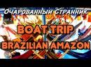 ОС 84 Из Белена в Сантарен по Амазонке Бразильская Амазония Boat Trip in Brazilian Amazon 2