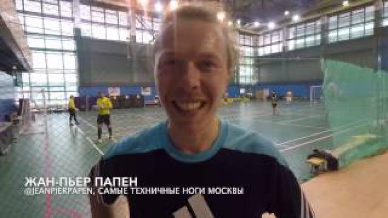 Adidas U23 - Техносила. Вите надо выйти. С днём рождения, Папен. Тренеришка. Futsal skills.