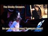 The Sleeky Sleepers - Be Your Love (Rachael Yamagata cover)