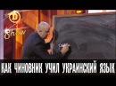 Тупой чиновник учит украинский язык — Дизель Шоу ЮМОР ICTV