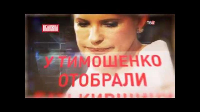 Юлия Тимошенко замороженные активы Обложка