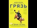 Грязь 2013 — смотреть онлайн — КиноПоиск