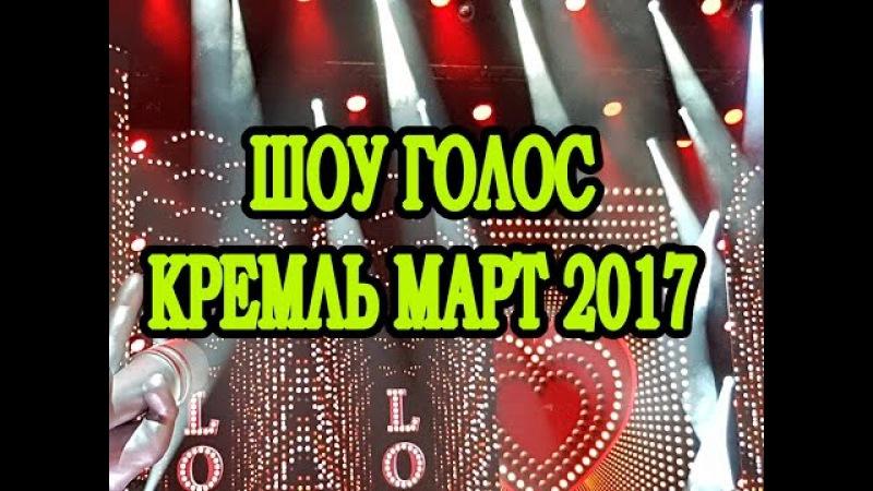 Шарип Умханов Юбилейный концерт ШОУ ГОЛОС в КРЕМЛЕ 20 03 2017 ЗВЕЗДА проекта ГОЛОС
