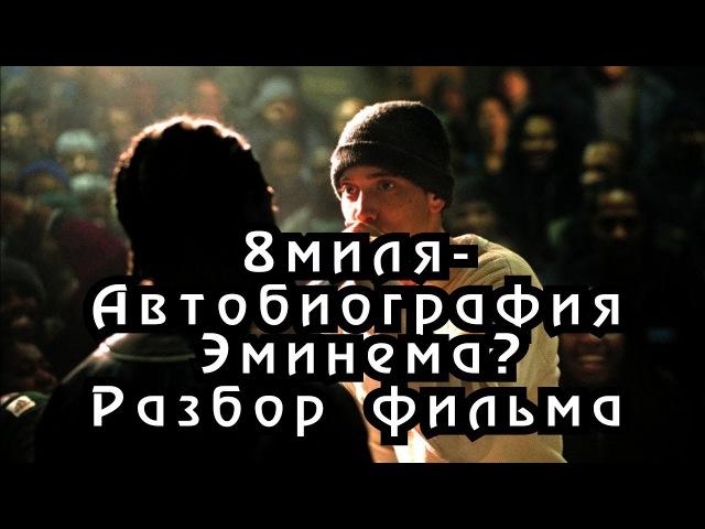 Черное кино. Восьмая миля (8 mile, 2002)
