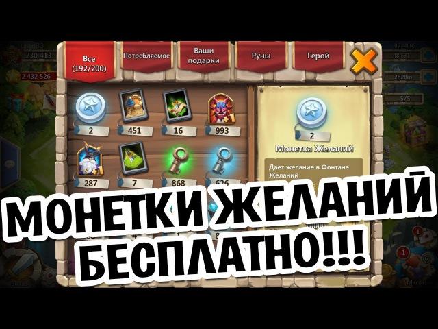 Монетки Желаний - БЕСПЛАТНО! Акция! iOS