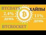 BITCOIN хайпы BTCROCKET BTCDAYS заработок в интернете ПЛАТЯТ сразу на биткоин кошелек