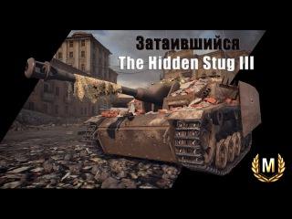 Затаившийся (The Hidden STUG III)