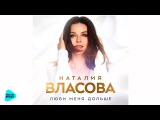 Наталия Власова  - Люби меня Дольше (Official Audio 2017)
