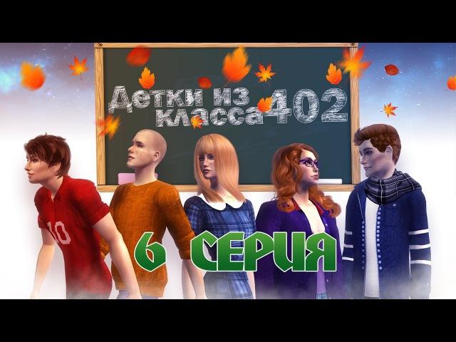 Детки из класса 402 подросли 6 серия