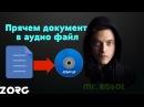 Стеганография Прячем документы в аудио файл как в сериале mr Robot