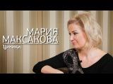 Мария Максакова - про Дениса Вороненкова, скандалы в России и новую жизнь в Киеве...