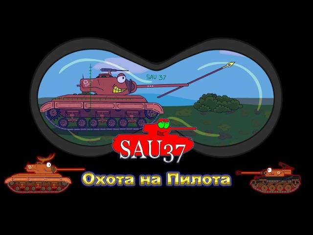 Мультфильм про танки Охота на пилота World of tanks