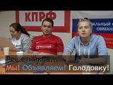 Пермские обманутые дольщики и пайщики объявили голодовку