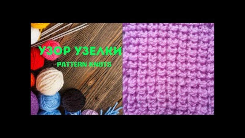 Узор спицами Узелки. Knitting pattern nodules, knots.