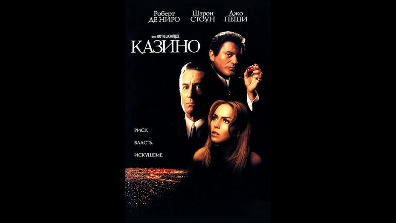 Казино (Casino, 1995)