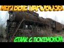 Мёртвые паровозы РЖД Сталк с Покемоном