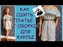 Платье для куклы с оборкой How to make a dress for dolls