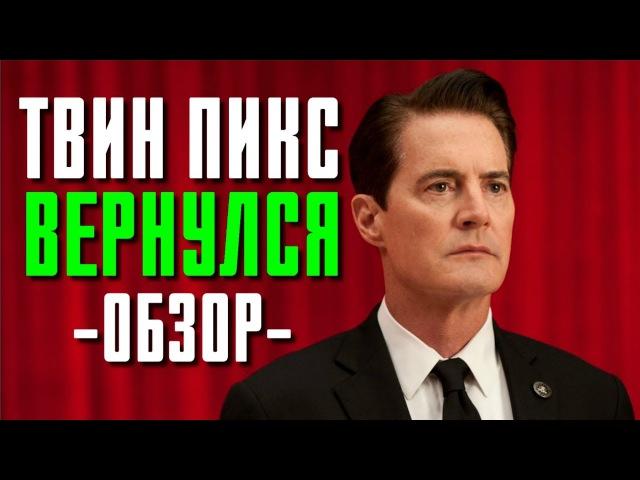  ОСОБОЕ МНЕНИЕ  - обзор НОВОГО СЕЗОНА сериала ТВИН ПИКС 2017 года