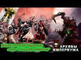 Архивы Империума - Модель для сборки армия