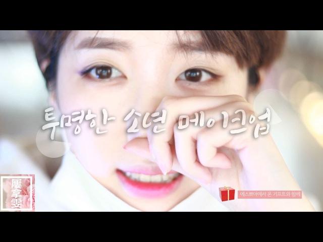 투명한 소년 메이크업 기쁜 소식 feat 에스쁘아 │루나문