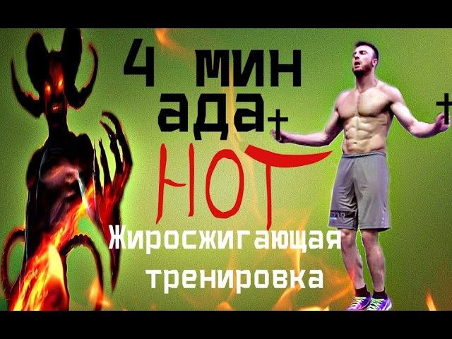 4 минуты ада (зло, но хорошее!) Жиросжигающая тренировка