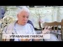 Александр Хакимов - Управление гневом Алматы 2017