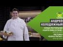 Мк Андрея Колодяжного. Готовим карпа с абхазскими мандаринами и портулаком и мусс из белого шоколада с желе из горной кинзы.