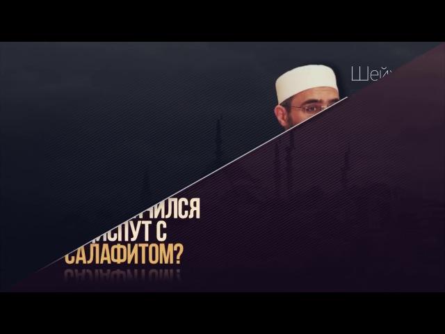Шейх Саид Фуда | Суфизм vs Салафизм (Ваххабизм)