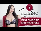 ТОП 7 ошибок при выборе бюстгальтера Как правильно выбрать бюстгальтер Шпильки Женский журнал