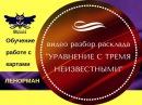 Школа ВОРОЖЕЯ представляет расклад УРАВНЕНИЕ С ТРЕМЯ НЕИЗВЕСТНЫМИ