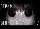 Играем с Макроном в Blank Dream Ч 1 Стрим