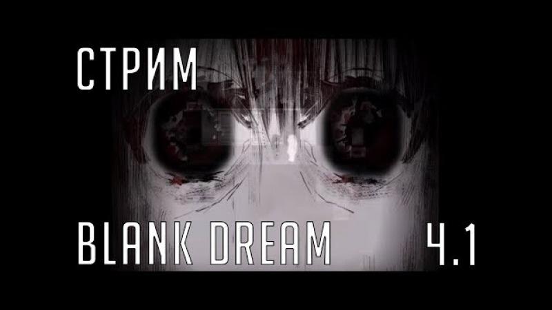 Играем с Макроном в Blank Dream Ч.1 - [Стрим]