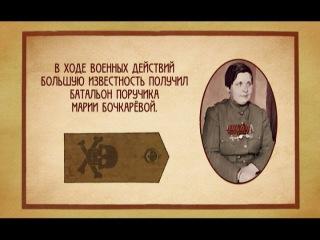 100 лет Первой мировой войне. Женские батальоны смерти   Телеканал