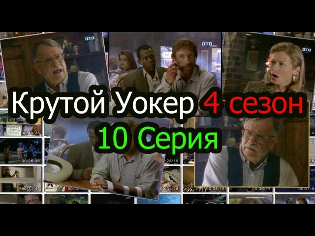 Сериал Крутой Уокер 4 сезон, 10 серия - Чак Норрис - Правосудие по техасски