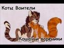 Кошачьи вареники - Гадя Петрович Хренова.