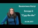 Суд-Ян-Ин - Беседа 6 с Валентиной Когут